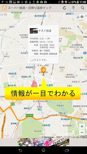 大衆浴場 温泉・銭湯MAPくん~テルマエロマエ~