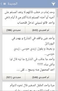 Blagues Algériennes - screenshot thumbnail