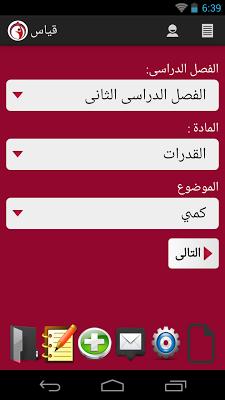 القدرات و التحصيلى - screenshot