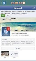 Screenshot of 愛旅足跡 北海道篇
