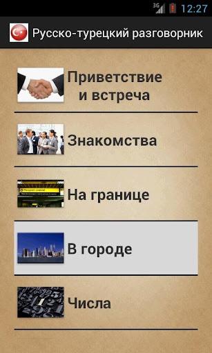 Russian Turkish Phrasebook