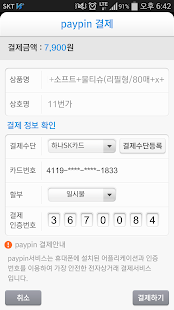 paypin(페이핀)- screenshot thumbnail