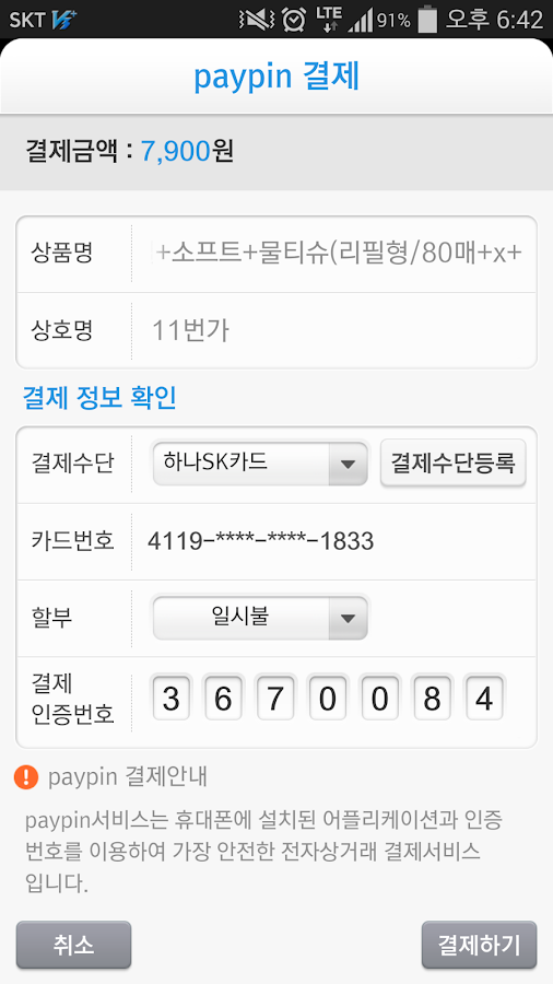 paypin(페이핀)- screenshot