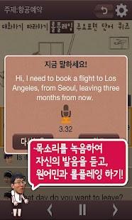 투펀 TooFun 신공 상황극 영어회화- screenshot thumbnail