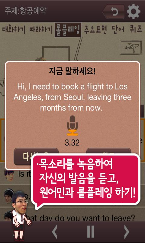 투펀 TooFun 신공 상황극 영어회화- screenshot