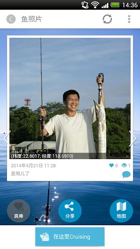 玩免費攝影APP|下載我鱼我秀 - 钓鱼画廊 - app不用錢|硬是要APP