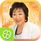 「西新宿の母」あなたの人生・宿命の全て icon