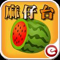 正宗台灣超級麻仔台 icon