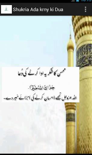Islamic Duaein  screenshots 2