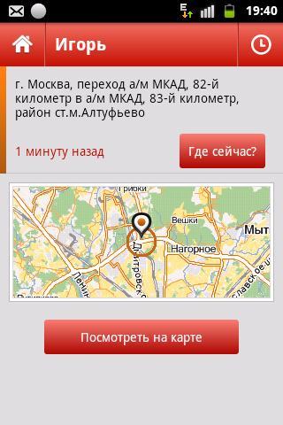 локатор для мобильного телефона