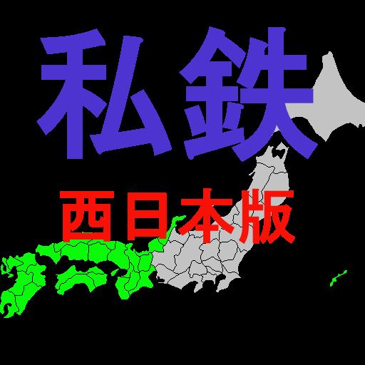 鉄道のりつぶし 西日本 私鉄版 LOGO-APP點子