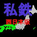 鉄道のりつぶし 西日本 私鉄版