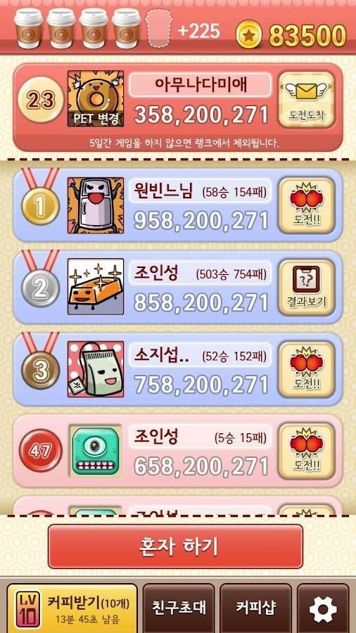★배틀퍼즐★    도너츠팡팡 - screenshot