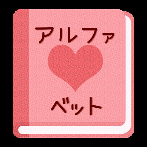 【無料】アルファベットアプリ:一覧を見て覚えよう!(女子用) 教育 App LOGO-APP試玩