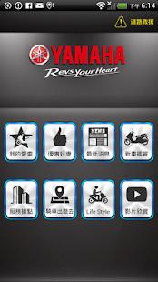 YAMAHA 心行動- screenshot thumbnail