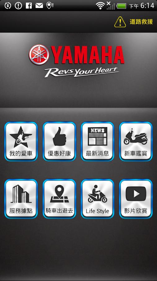 YAMAHA 心行動 - screenshot
