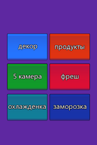 Кладовщик Магнита screenshot 6