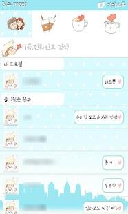 """""""사랑일까""""카카오톡테마-블루버전 - screenshot thumbnail"""
