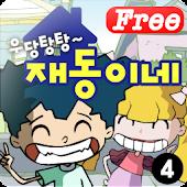 [무료]우당탕탕 재동이네4