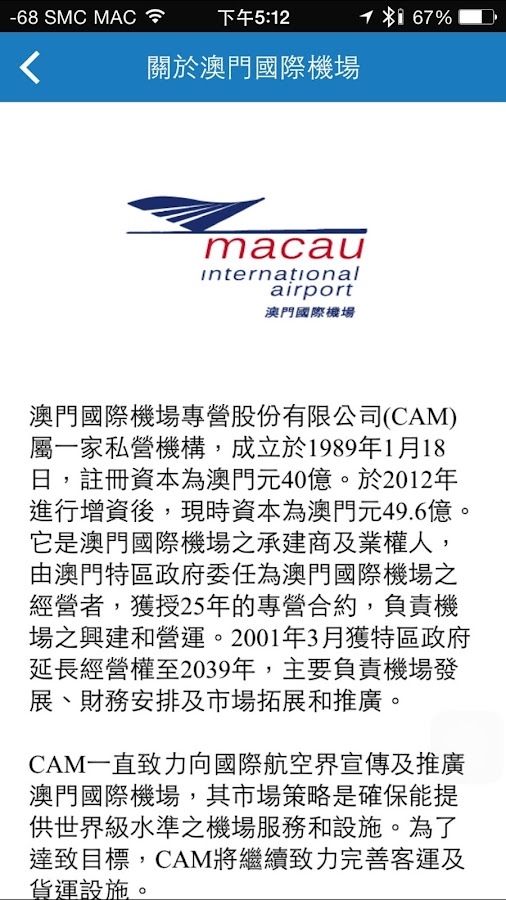 Macau International Airport- screenshot