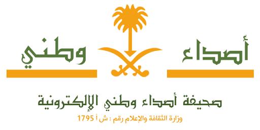 صحيفة أصداء وطني الإلكترونية