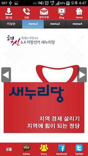 이상순 새누리당 서울 후보 공천확정자 샘플 모팜