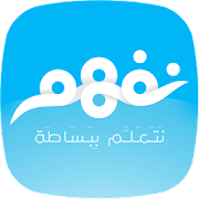 App Nafham - School Curriculum APK for Windows Phone