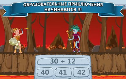 Игра Mатематические игры: Зевс для планшетов на Android
