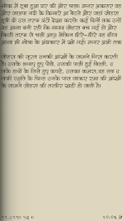 Gaban by Premchand in Hindi- screenshot thumbnail
