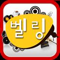 벨링 - 최신 벨소리,컬러링 icon