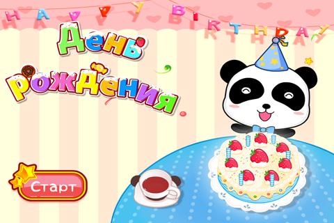 День рождения-BabyBus