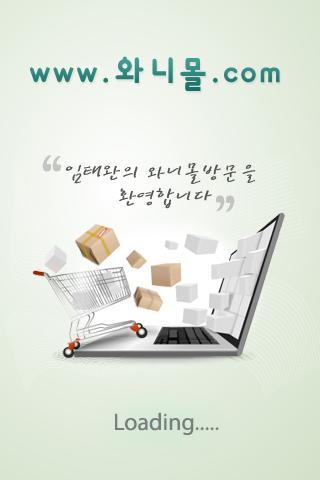 와니몰 - screenshot
