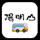 搭公車上陽明山