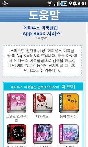 【免費書籍App】[로맨스]동파리 결혼하다(전2권,완)-에피루스베스트소설-APP點子