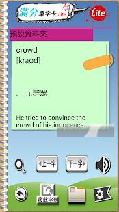 玩免費教育APP|下載滿分英文單字卡-Lite2 app不用錢|硬是要APP