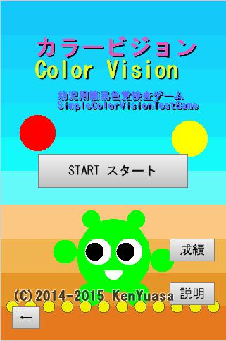 子ども色覚ゲーム