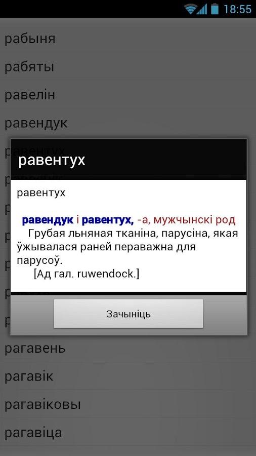 Русско-Белорусский, Белорусско-Русский Словарь