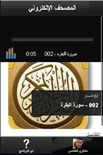المصحف الإلكتروني - العفاسي - screenshot thumbnail
