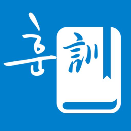 訓読アプリ 生活 App LOGO-硬是要APP