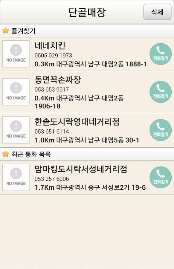 배달의신 - screenshot