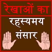 Rekhao Ka Rashmaye Sansar
