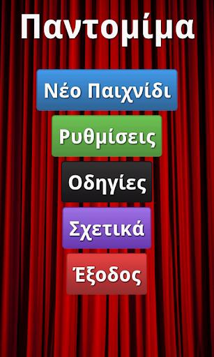 Παντομίμα - Padomima Pantomime