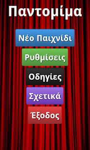 Παντομίμα - screenshot thumbnail