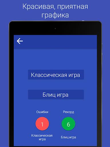 Сломай Мозг для планшетов на Android