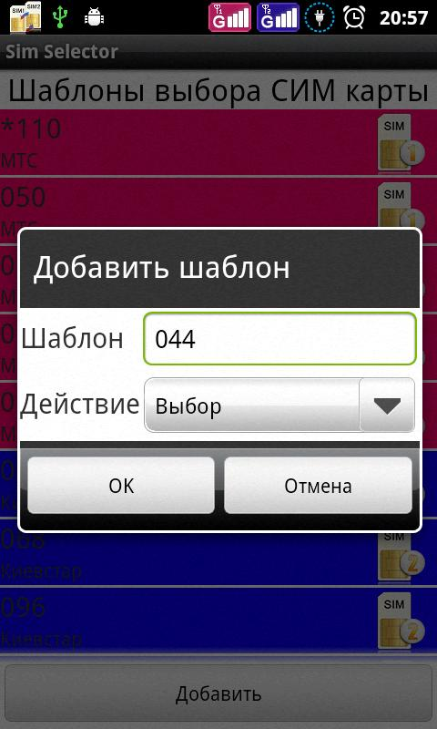 Sim selector - screenshot