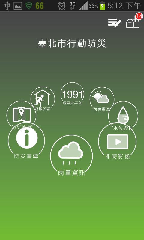 臺北市行動防災 - screenshot