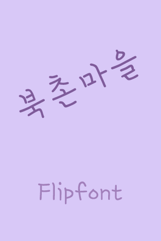 YDBukchontown™ Korean Flipfont