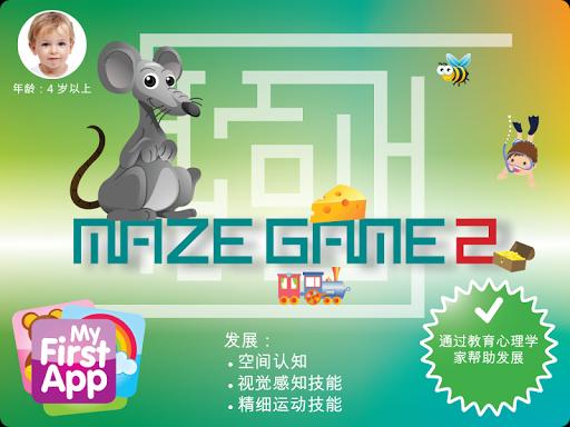 Maze Game 2