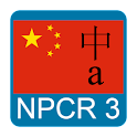 New Practical Chinese Reader 3 logo