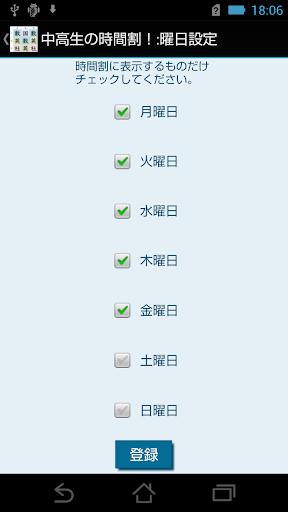 u4e2du9ad8u751fu306eu6642u9593u5272uff01 0.7.2 Windows u7528 3